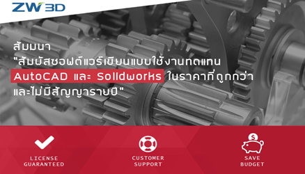 Join the Seminar Organized by ZW3D and Xian Jin Trading Co., Ltd in Thailand