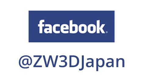 ZW3Dに関して最新情報Facebookへ掲載中です。
