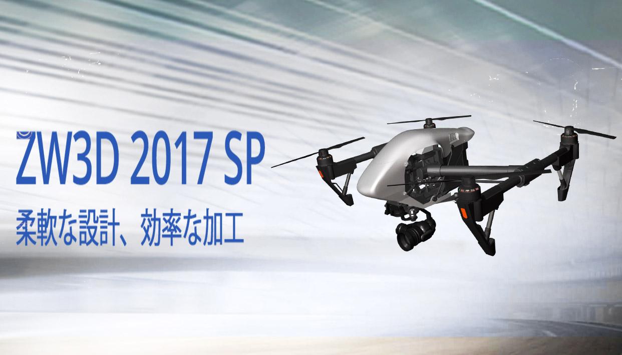 磨かれたスタビリティー:ZW3D 2017 SP をリリースしました