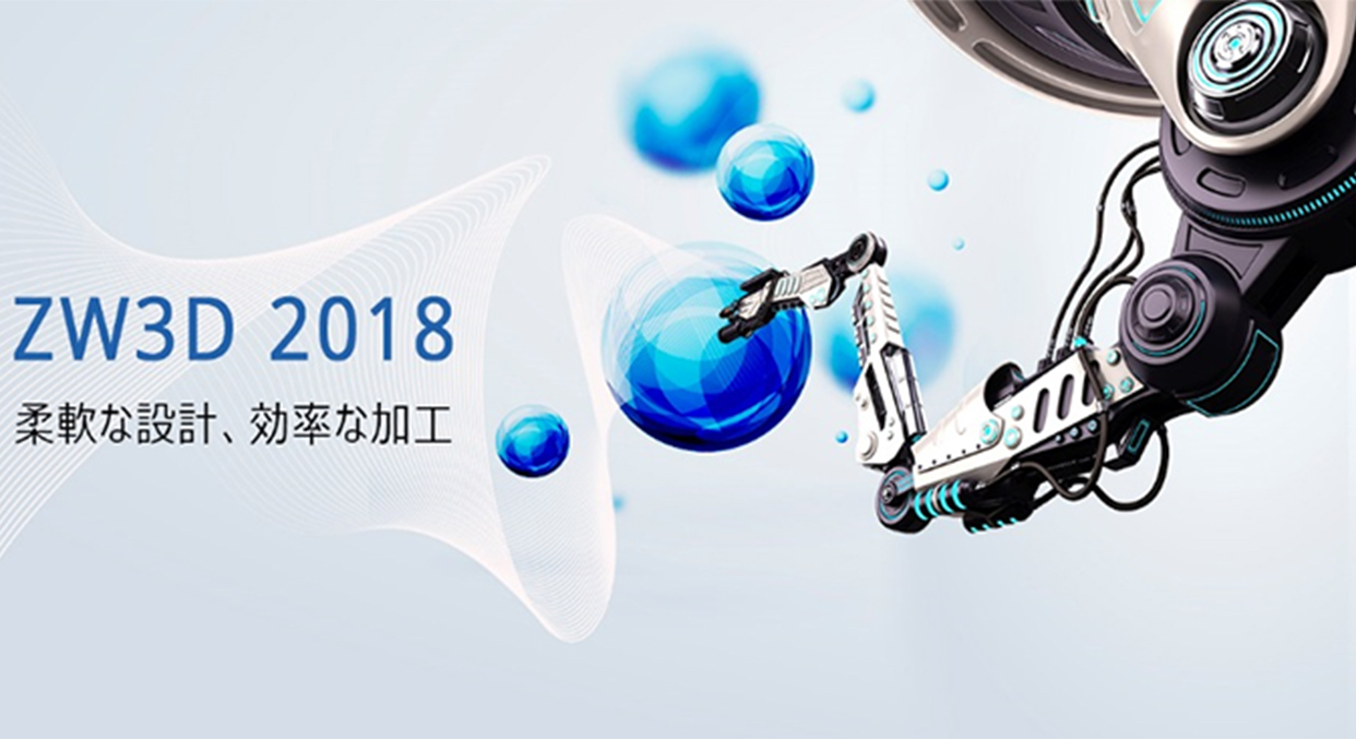 全世界の製造業に使われている3D CAD/CAM ZW3D 2018をリリースしました。