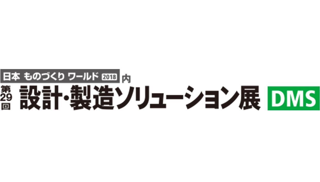 ZW3Dは第29回 東京 設計・製造ソリューション展[DMS TOKYO]に出展