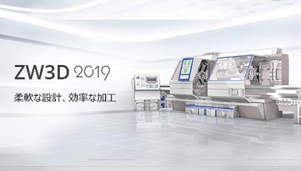 ZWSOFTは生産性向上させたZW3D 2019を発表します