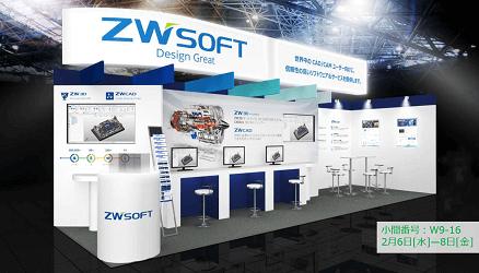 ZWSOFT、「第30回設計・製造ソリューション展(DMS)」に出展致します