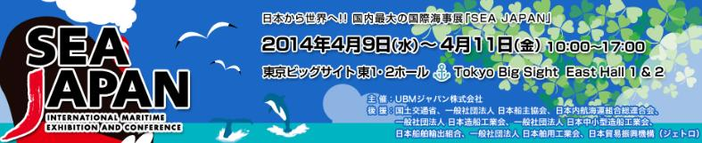 ZWCAD+ は「Sea Japan 2014」を出展します