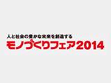 ZWCAD+は福岡「モノづくりフェア2014」に出展します