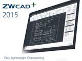 ZWCAD+ 2015リリース---シンプルな操作感、機能の強化と軽量化を実現