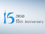 ZWCAD ClassicはZWCADの十五周年を記念にリリースされました