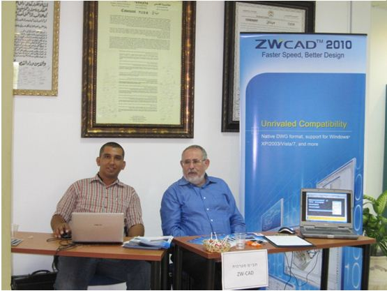 TBM Promotes ZWCAD 2010 at Two Events in Israel
