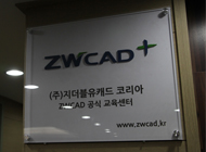 ZWCAD Training and Education Centre Officially Launched in Korea