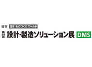 ZWCAD+ to Showcase at Tokyo DMS 2014 in Japan