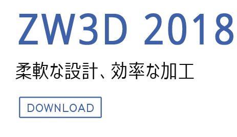 ZW3D 2017 Free download